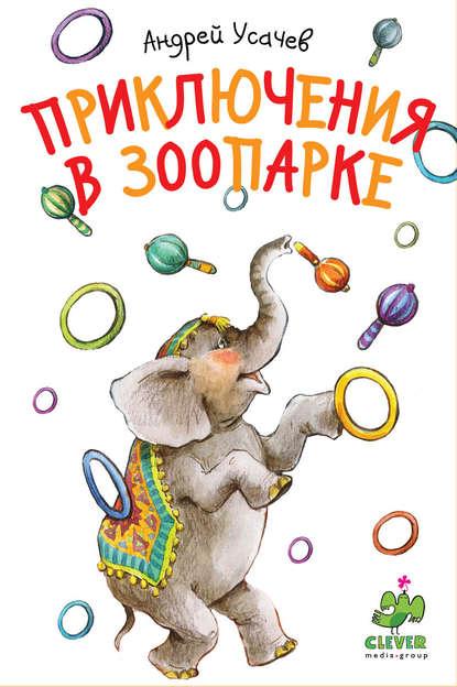Купить Приключения в зоопарке по цене 185, смотреть фото