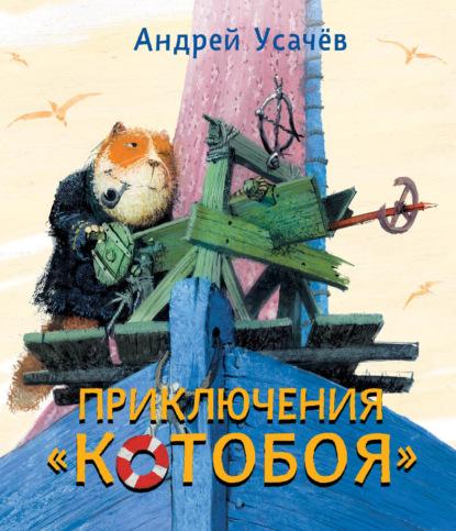 Купить Приключения «Котобоя» по цене 493, смотреть фото