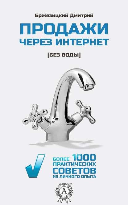Купить Продажи через интернет без воды по цене 1532, смотреть фото