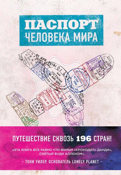 Купить Паспорт человека мира. Путешествие сквозь 196 стран по цене 1532, смотреть фото