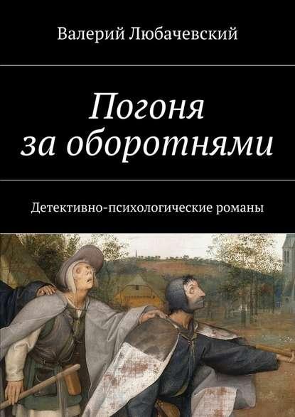 Купить Погоня заоборотнями. Детективно-психологические романы по цене 1477, смотреть фото