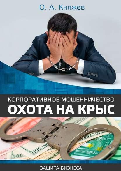 Купить Корпоративное мошенничество. Охота на крыс по цене 985, смотреть фото