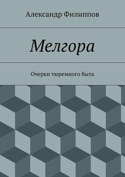 Мелгора. Очерки тюремногобыта онлайн-маркет Talapai