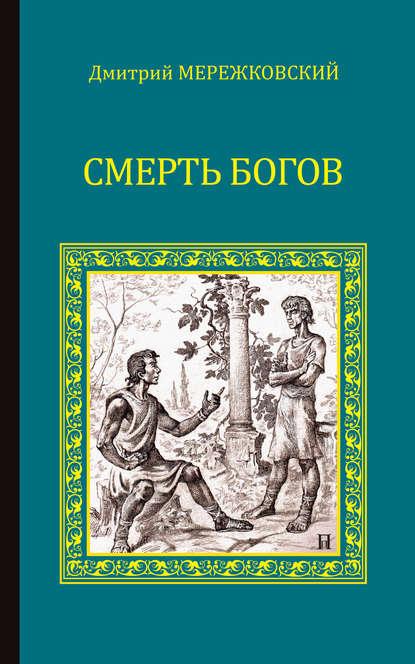 Смерть Богов (Юлиан Отступник) онлайн-маркет Talapai