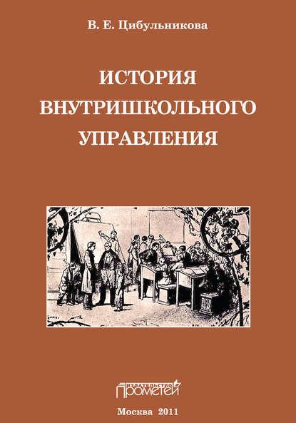 Купить История внутришкольного управления по цене 1496, смотреть фото