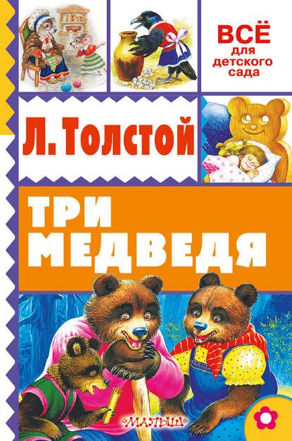 Купить Три медведя (сборник) по цене 675, смотреть фото