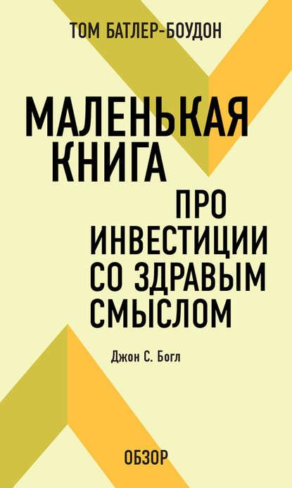 Купить Маленькая книга про инвестиции со здравым смыслом. Джон С. Богл (обзор) по цене 240, смотреть фото