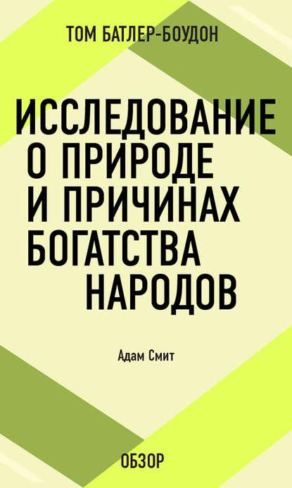 Купить Исследование о природе и причинах богатства народов. Адам Смит (обзор) по цене 240, смотреть фото