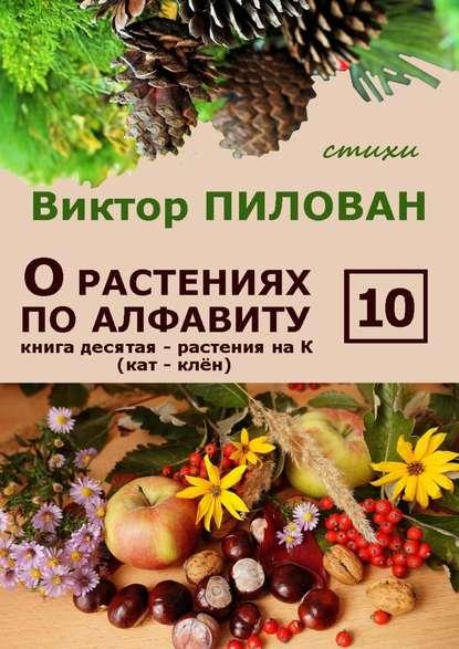 Купить О растениях по алфавиту. Книга десятая. Растения на К (кат – клён) по цене 197, смотреть фото