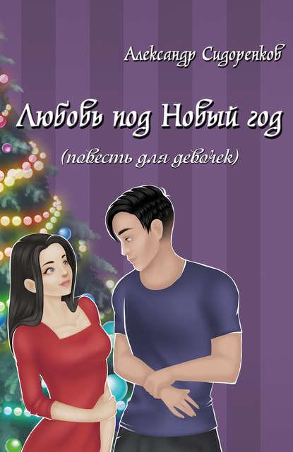 Купить Любовь под Новый год (повесть для девочек) по цене 616, смотреть фото