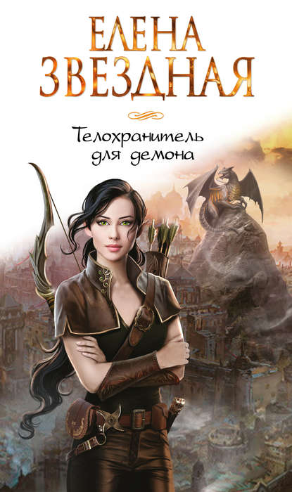 Телохранитель для демона онлайн-маркет Talapai