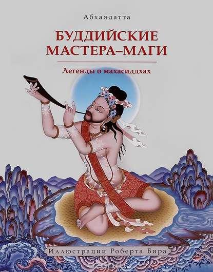 Купить Буддийские мастера-маги. Легенды о махасиддхах по цене 1532, смотреть фото