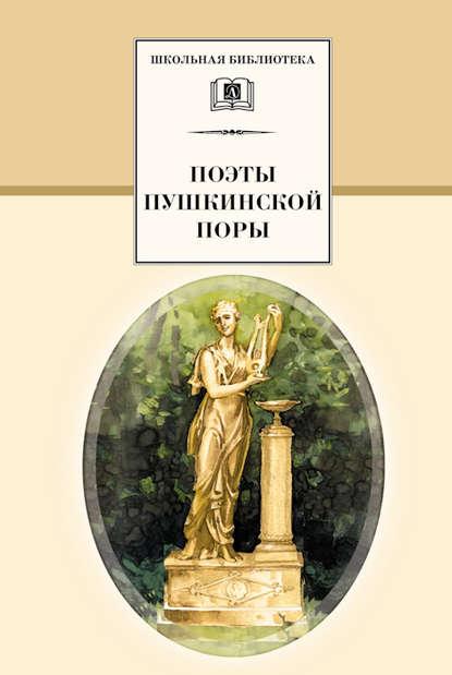 Купить Поэты пушкинской поры по цене 985, смотреть фото