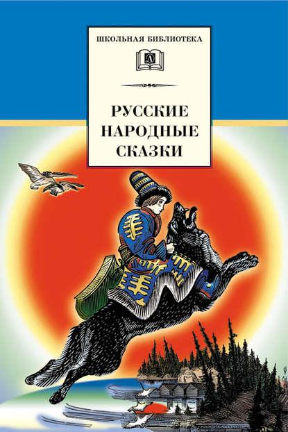 Купить Русские народные сказки по цене 985, смотреть фото