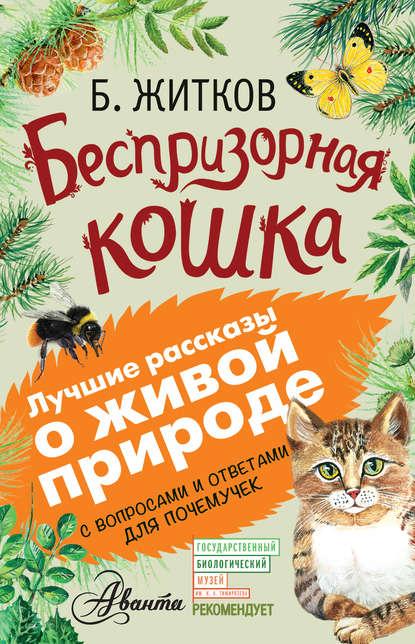 Купить Беспризорная кошка (сборник). С вопросами и ответами для почемучек по цене 845, смотреть фото