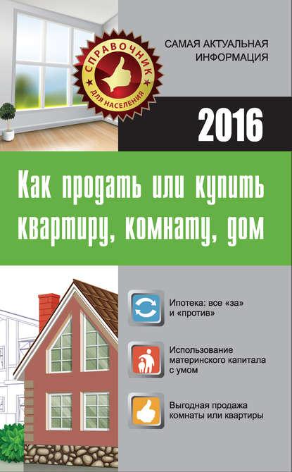 Купить Как продать или купить квартиру, комнату, дом по цене 505, смотреть фото