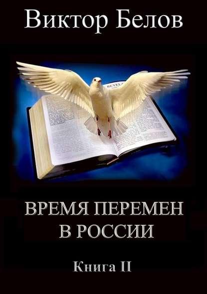 Купить Время перемен в России. Книга 2 по цене 2461, смотреть фото