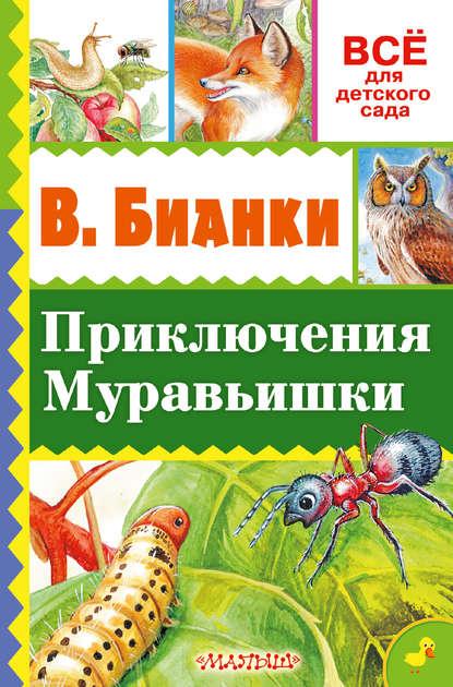 Купить Приключение Муравьишки (сборник) по цене 675, смотреть фото