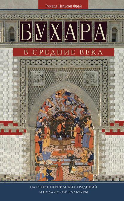 Купить Бухара в Средние века. На стыке персидских традиций и исламской культуры по цене 1083, смотреть фото