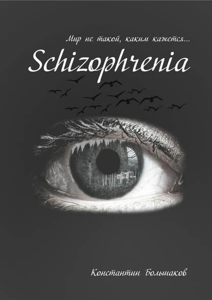 Купить Schizophrenia. Мир нетакой, каким кажется по цене 665, смотреть фото