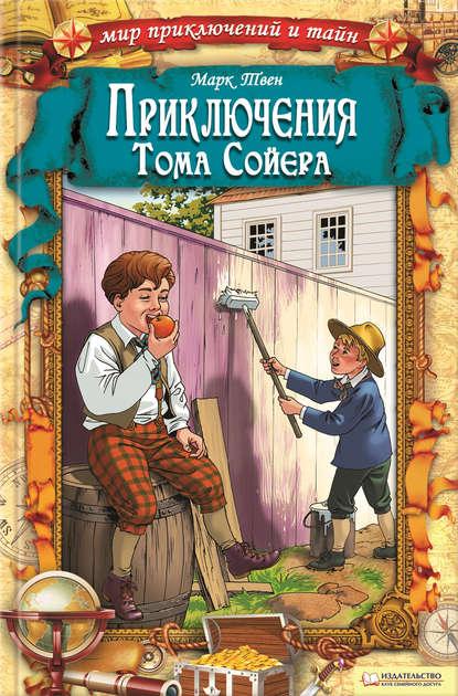 Купить Приключения Тома Сойера по цене 1517, смотреть фото