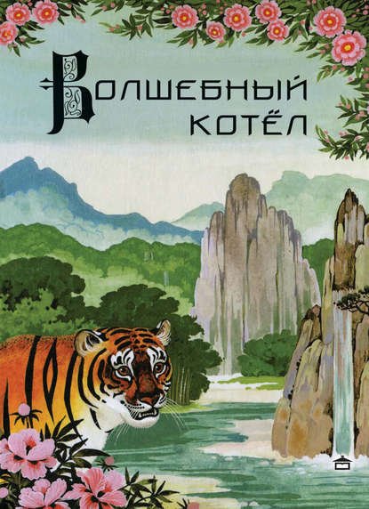 Купить Волшебный котёл. Китайские народные сказки по цене 370, смотреть фото