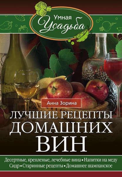 Купить Лучшие рецепты домашних вин. Десертные, крепленые, лечебные вина, напитки на меду, сидр, старинные рецепты, домашнее шампанское по цене 493, смотреть фото