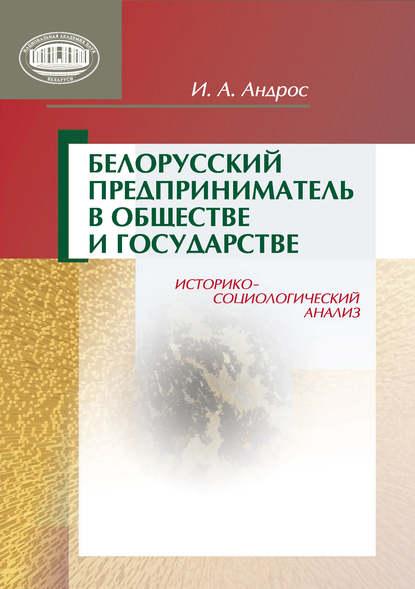 Купить Белорусский предприниматель в обществе и государстве. Историко-социологический анализ по цене 4123, смотреть фото