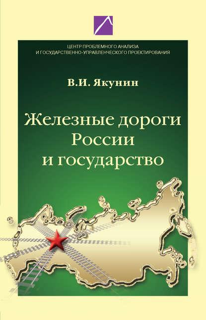 Купить Железные дороги России и государство по цене 554, смотреть фото