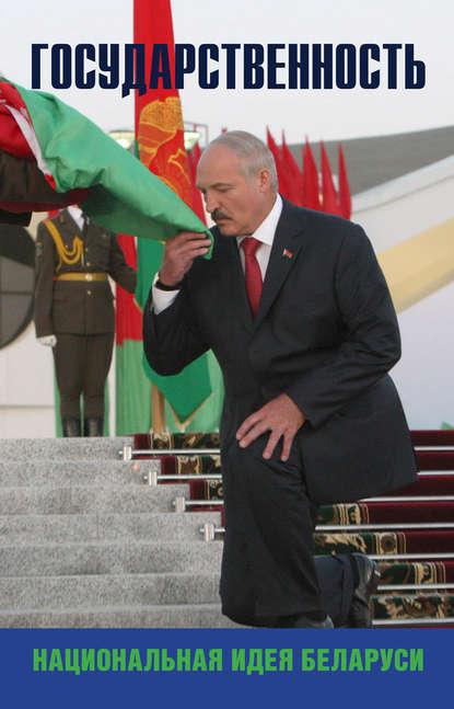 Купить Государственность – национальная идея Беларуси по цене 1046, смотреть фото
