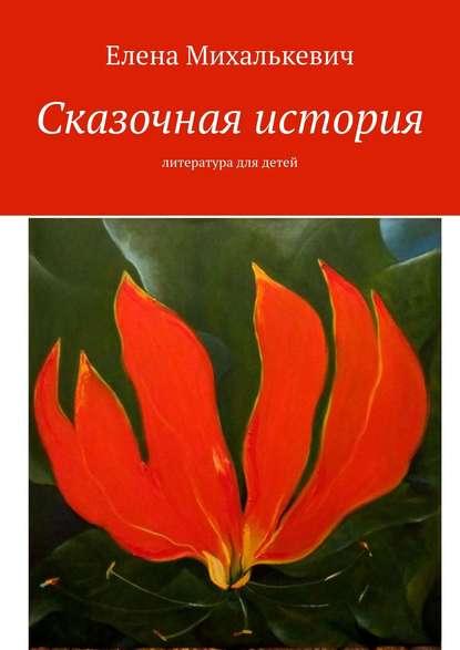 Купить Сказочная история. Литература для детей по цене 1227, смотреть фото