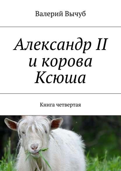 Купить Александр II икорова Ксюша. Книга четвертая по цене 1231, смотреть фото
