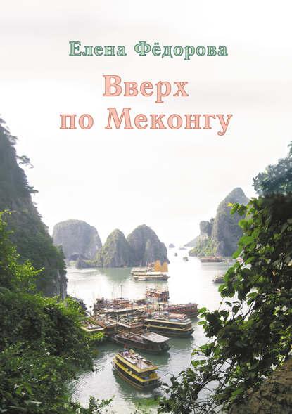 Вверх по Меконгу (сборник) онлайн-маркет Talapai