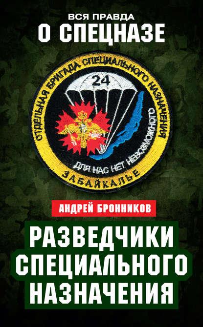 Разведчики специального назначения. Из жизни 24-й бригады спецназа ГРУ онлайн-маркет Talapai