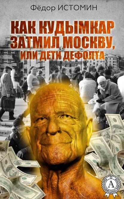 Купить Как Кудымкар затмил Москву, или Дети дефолта по цене 493, смотреть фото