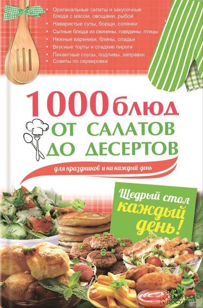 Купить 1000 блюд от салатов до десертов для праздников и на каждый день по цене 1517, смотреть фото