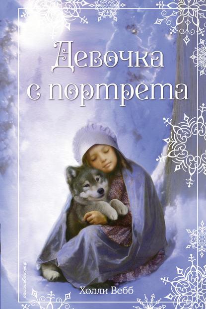 Электронная книга Рождественские истории. Девочка с портрета