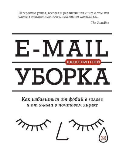 Электронная книга E-mail уборка. Как избавиться от фобий в голове и от хлама в почтовом ящике
