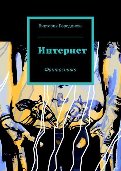 Электронная книга Интернет. Фантастика