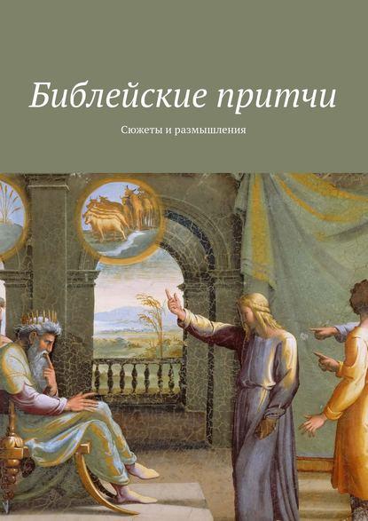 Библейские притчи. Сюжеты иразмышления онлайн-маркет Talapai