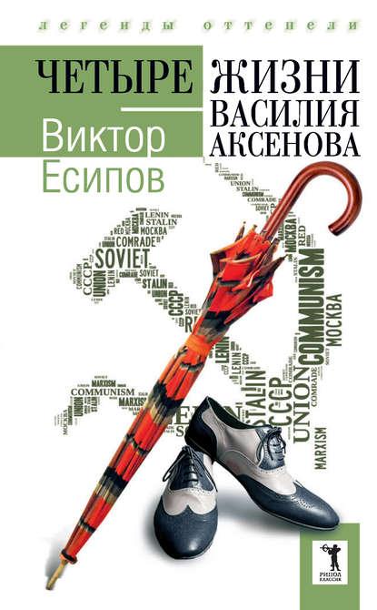 Четыре жизни Василия Аксенова онлайн-маркет Talapai