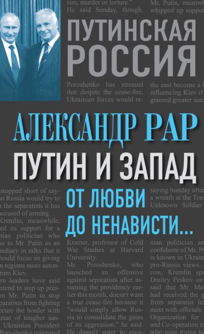 Путин и Запад. От любви до ненависти… онлайн-маркет Talapai