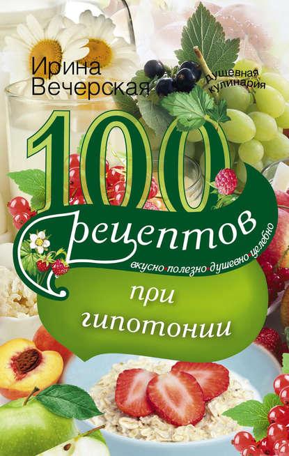 100 рецептов при гипотонии. Вкусно, полезно, душевно, целебно онлайн-маркет Talapai