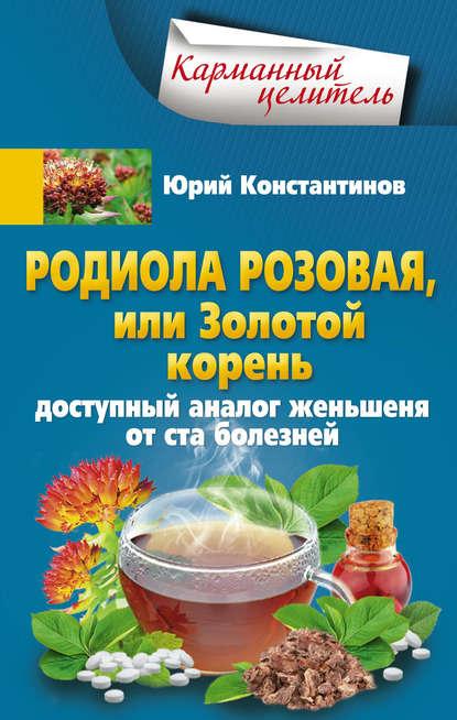 Купить Родиола розовая, или Золотой корень. Доступный аналог женьшеня от ста болезней по цене 554, смотреть фото