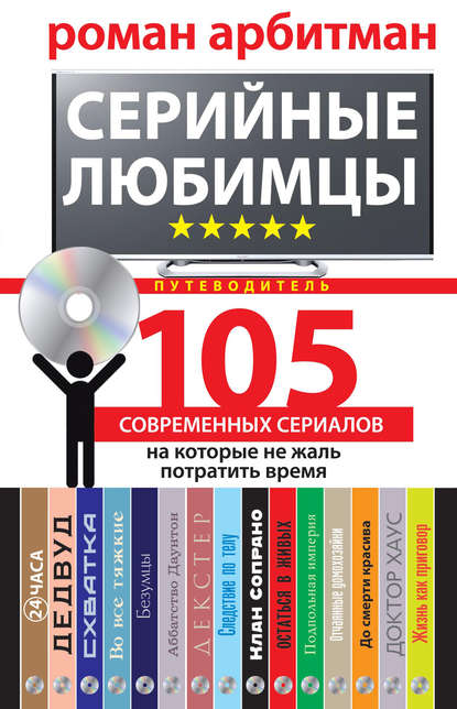 Серийные любимцы.105 современных сериалов, на которые не жаль потратить время онлайн-маркет Talapai