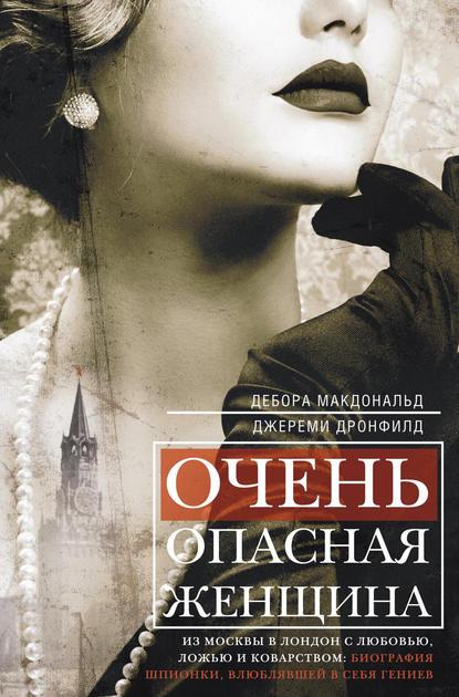 Очень опасная женщина. Из Москвы в Лондон с любовью, ложью и коварством: биография шпионки, влюблявшей в себя гениев онлайн-маркет Talapai