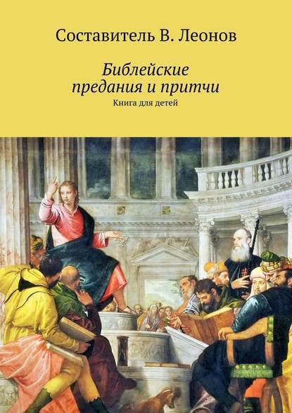Библейские предания и притчи. Книга для детей онлайн-маркет Talapai