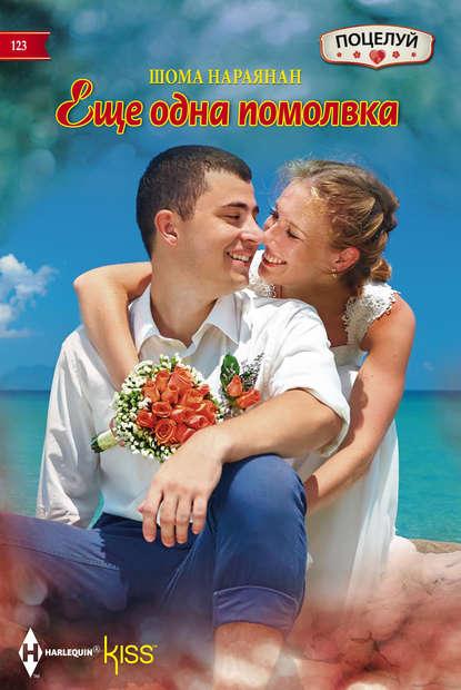 Электронная книга Еще одна помолвка