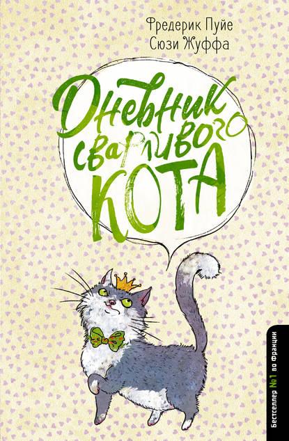 Купить Дневник сварливого кота по цене 1185, смотреть фото