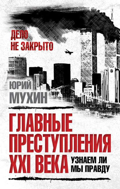 Купить Главные преступления XXI века. Узнаем ли мы правду? по цене 1409, смотреть фото